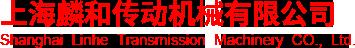 上海麟和传动机械有限公司【官网】